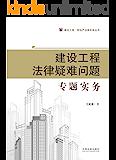建设工程法律疑难问题专题实务 (建设工程·房地产法律实务丛书)