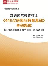 圣才考研网·2021年汉语国际教育硕士《445汉语国际教育基础》考研题库【名校考研真题+章节题库+模拟试题】 (汉语国际教育硕士考试辅导系列)