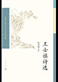 王士禛诗选(号称一代诗宗;精选其诗250多首,注释细微精到,点评精彩;普通读者阅读古典文学的入门书和基础书) (中国古典…