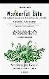 """奇妙的生命(生命重新演化,人类还会出现吗?美国""""活传奇人物""""古尔德的经典代表著作,美国国家科学奖、英国皇家学会科普图书奖…"""