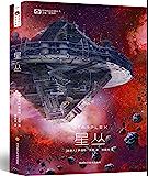 星丛(太空科幻 罗伯特·索耶太空科幻系列的基石和代表作 豆瓣评分8 科幻世界出品) (世界科幻大师丛书)