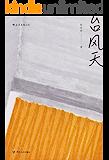 台风天(第二十六届《联合文学》小说新人奖,短篇小说推荐奖得主陆茵茵作品。) (后浪·说部 2)