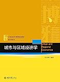 城市与区域经济学 (21世纪经济与管理规划教材·经济学系列)