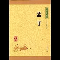 孟子--中华经典藏书(升级版) (中华书局出品)
