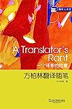 翻译大讲堂:一个译者的吐槽:方柏林翻译随笔