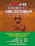 最寒冷的冬天Ⅱ:一位韩国上将亲历的朝鲜战争 (畅销韩国的恢弘力作,简体中文版首度面世;丰富的历史图片、生动的战史记录、全…