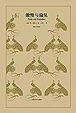 傲慢与偏见(上海译文出品!史上最受欢迎的简·奥斯丁婚恋小说) (译文40)
