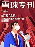 """雪球专刊230期——战""""疫""""之机,公募基金经理解读疫情下的投资策略"""