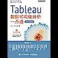 Tableau数据可视化分析一点通(案例视频版)