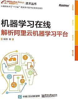 机器学习在线:解析阿里云机器学习平台 (阿里巴巴集团技术丛书)