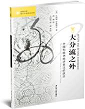 大分流之外:中国和欧洲经济变迁的政治 (海外中国研究丛书)