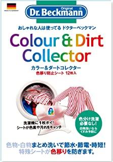 Dr.Beckmann 彩色&纸牌收藏器 防止染色 12片×3个套装