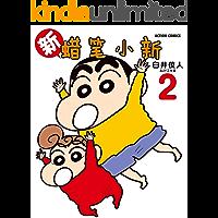 新蜡笔小新Vol.2(日本连载30年的国民漫画!漫画家臼井仪人巅峰之作!一部外表搞笑内里严肃的人生戏剧!幽默治愈的减压神…