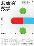 救命的数学(本书将告诉你如何理解与你的生活息息相关的数据。广告中有哪些一眼识破的骗局?体检数据能不能相信?《自然》《柯克…