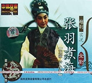 越剧:张羽煮海(3VCD)