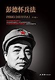 彭德怀兵法【中国人民解放军的卓越领导;中国人民解放军的缔造者之一;中华人民共和国的开国元勋之一】