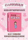 西尔斯怀孕百科(母婴大V小小包麻麻、年糕妈妈诚挚推荐,西尔斯博士代表作,为妈妈们提出11项健康建议,伴你度过美好的怀孕之…