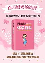 西尔斯怀孕百科(母婴大V小小包麻麻、年糕妈妈诚挚推荐,西尔斯博士代表作,为妈妈们提出11项健康建议,伴你度过美好的怀孕之旅!)