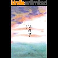 牡丹亭(汤显祖400周年彩插纪念版,石小梅工作室特别合作,据明万历初刻本重新修订)(果麦经典)