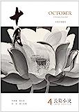 《十月·长篇小说》2020年第4期(李静睿 《慎余堂》, 陈玺《塬上故事》)