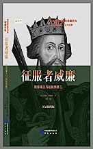 征服者威廉:诺曼雄主与远征英格兰(美国国家图书馆珍藏名传系列)