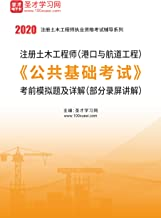 圣才学习网·2021年注册土木工程师(港口与航道工程)《公共基础考试》考前模拟题及详解 (港口与航道工程师辅导资料)