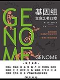 基因组:生命之书23章(钟南山推荐,21世纪的《自私的基因》,一本解读人类身体、性格与基因关系的科普书)