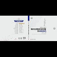 2016-2017煤矿区土地复垦与生态修复学科发展报告 (中国科协学科发展研究系列报告)