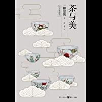 茶与美 (天狗文库日本民艺美学精选 1)