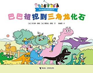 巴巴祖挖到三角龙化石(巴巴爸爸科学探索系列)(和巴巴爸爸一起探索7个科学主题,激发孩子的想象力)