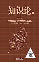 知识论(下册) (金岳霖教授35年心血之作,反映中国20世纪的哲学试验典范之书)