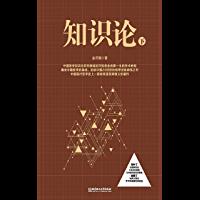 知识论(下册) (金岳霖哲学理论系列 4)