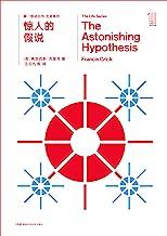 第一推动丛书·生命系列:惊人的假说(新版)(诺贝尔奖获得者克里克探索人类意识的奥秘)