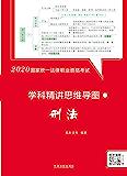2020国家统一法律职业资格考试学科精讲思维导图:刑法 (拓朴学科精讲思维导图)