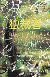 独裁者【重现西塞罗传奇人生的最后时光】 (甲骨文系列)