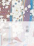 古都(日本文学巅峰!像清丽的长诗,将姐妹俩淡淡的哀愁,织入京都的四季美景。还原虚无、洁净与悲哀之美。)