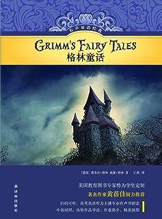 格林童话 (有声双语经典)