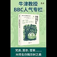 那些活了很久很久的树(牛津大学文学教授的诗意博物之作,BBC人文科普专栏结集,北京大学教授、博物文化倡导者刘华杰推荐…