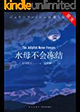 水母不会冻结(日本推理年度BEST10,古典推理风与现代科技的融合,巧妙挑战《无人生还》的佳作,推理文坛备受瞩目新贵市川…