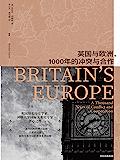 千年英欧史(剑桥大学教授回顾英国和欧洲大陆的千年关系,剖析英国脱欧的历史根源!李宏图、于文杰联袂推荐!)