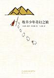 牧羊少年奇幻之旅(每当丧时都要翻一遍!金庸、曹文轩、大江健三郎、威尔·史密斯、麦当娜等推荐。) (保罗·柯艾略作品系列)