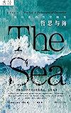 哲思与海(能包容所有烦恼的,只有大海!探寻伍尔夫、惠特曼、尼采等名家笔下的海洋意义,全新解读人与海洋历史) (未读·思想…