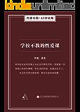 学校不教的性爱课(谷臻小简·AI导读版)(本书旨在女性视角上谈论当代两性平权。性爱是一件很随心所欲的事情,性生活的和谐…