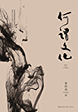 何谓文化【中国人不可不读的文化自省录】