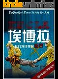 埃博拉,在门外徘徊的幽灵(纽约时报特辑)(荣获2015年度普利策新闻奖国际新闻报道奖)