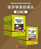 西方经济学圣经译丛套装16册(一次购买便可将数本西方经济学经典收入囊中)