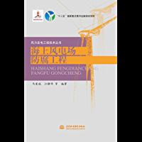 海上风电场防腐工程 (风力发电工程技术丛书)