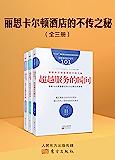 丽思卡尔顿酒店的不传之秘(全三册)