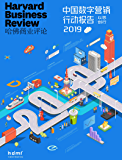 2019中国数字营销行动报告 (哈佛商业评论)