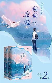 偏偏宠爱(套装共两册)【晋江玻璃糖专业户藤萝为枝成名作代表,一个关于青春、成长、治愈、救赎的故事。】